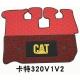 卡特V1/V2系列